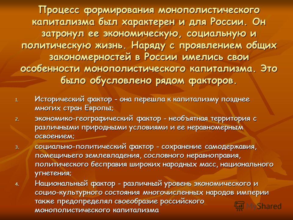Процесс формирования монополистического капитализма был характерен и для России. Он затронул ее экономическую, социальную и политическую жизнь. Наряду с проявлением общих закономерностей в России имелись свои особенности монополистического капитализм