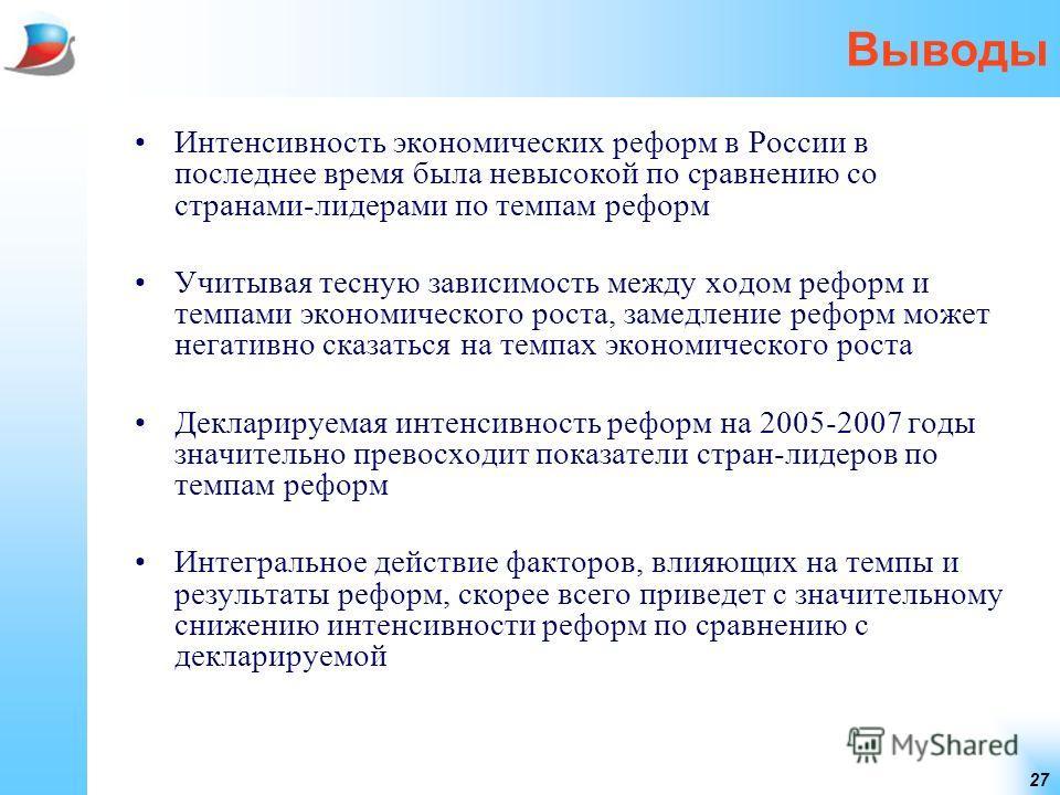 27 Выводы Интенсивность экономических реформ в России в последнее время была невысокой по сравнению со странами-лидерами по темпам реформ Учитывая тесную зависимость между ходом реформ и темпами экономического роста, замедление реформ может негативно