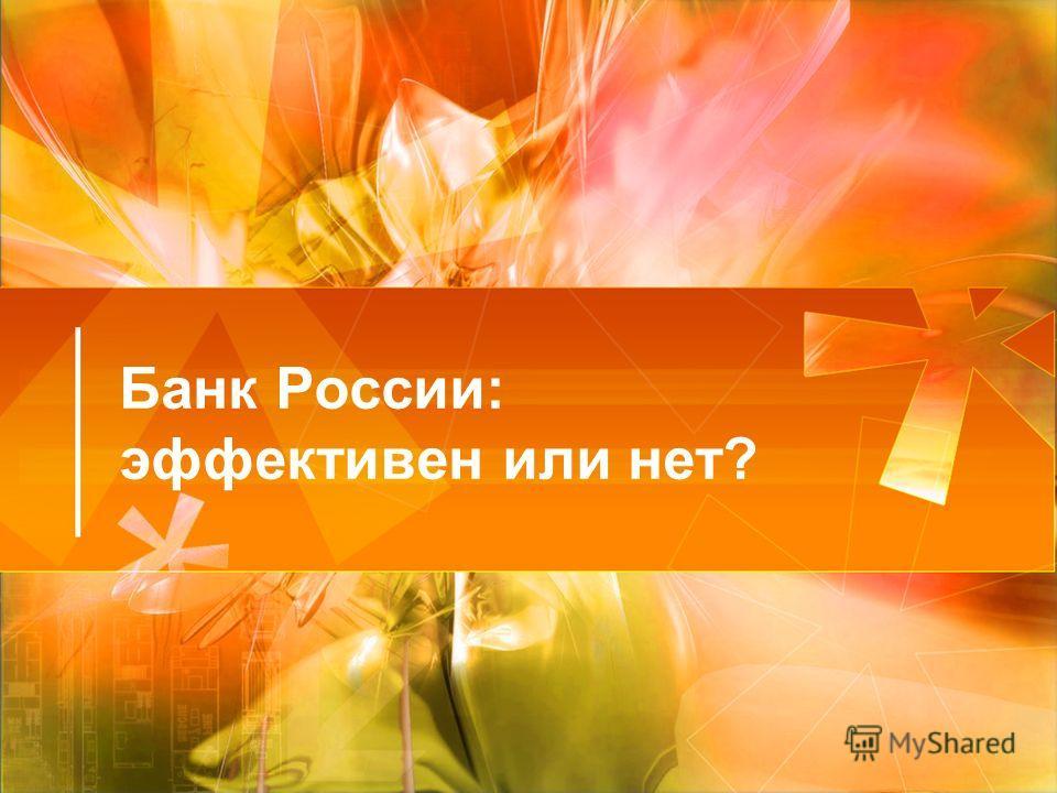Банк России: эффективен или нет?