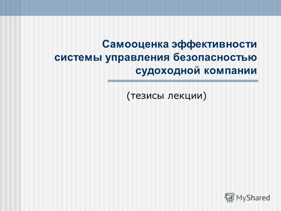 Самооценка эффективности системы управления безопасностью судоходной компании (тезисы лекции)
