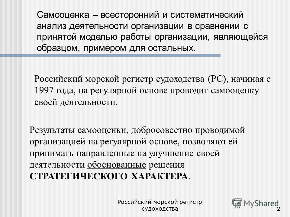 Российский морской регистр судоходства2 Самооценка – всесторонний и систематический анализ деятельности организации в сравнении с принятой моделью работы организации, являющейся образцом, примером для остальных. Российский морской регистр судоходства