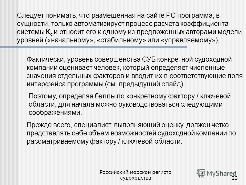 Российский морской регистр судоходства23 Следует понимать, что размещенная на сайте РС программа, в сущности, только автоматизирует процесс расчета коэффициента системы К с и относит его к одному из предложенных авторами модели уровней («начальному»,