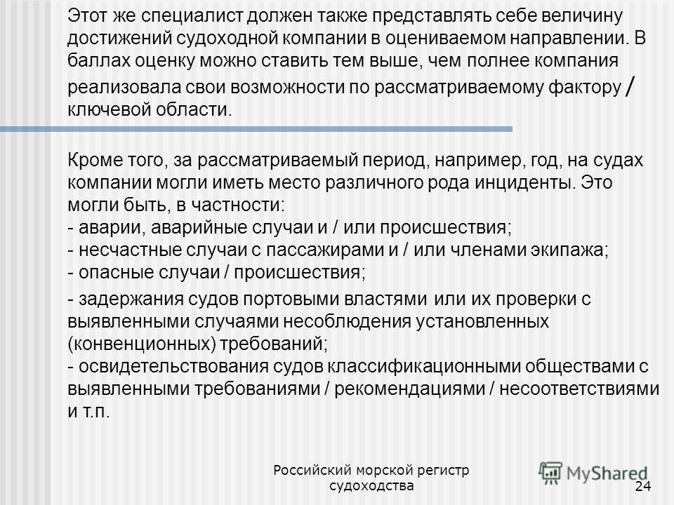 Российский морской регистр судоходства24 Этот же специалист должен также представлять себе величину достижений судоходной компании в оцениваемом направлении. В баллах оценку можно ставить тем выше, чем полнее компания реализовала свои возможности по