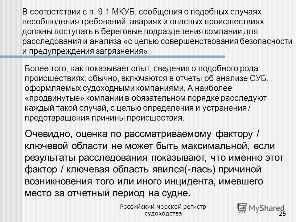 Российский морской регистр судоходства25 В соответствии с п. 9.1 МКУБ, сообщения о подобных случаях несоблюдения требований, авариях и опасных происшествиях должны поступать в береговые подразделения компании для расследования и анализа «с целью сове
