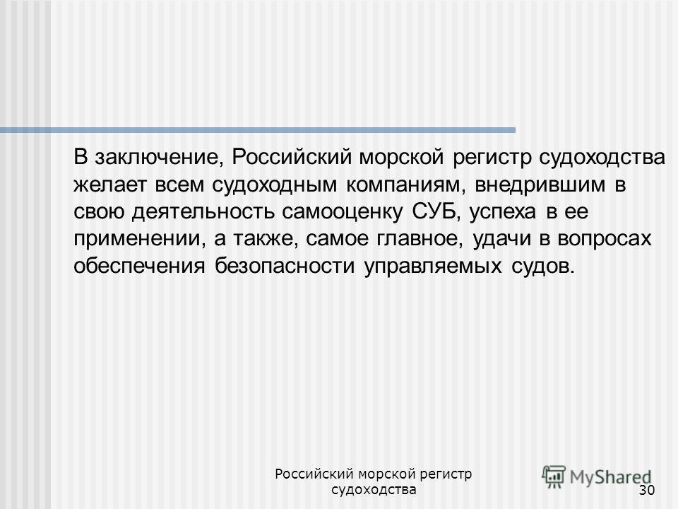 Российский морской регистр судоходства30 В заключение, Российский морской регистр судоходства желает всем судоходным компаниям, внедрившим в свою деятельность самооценку СУБ, успеха в ее применении, а также, самое главное, удачи в вопросах обеспечени