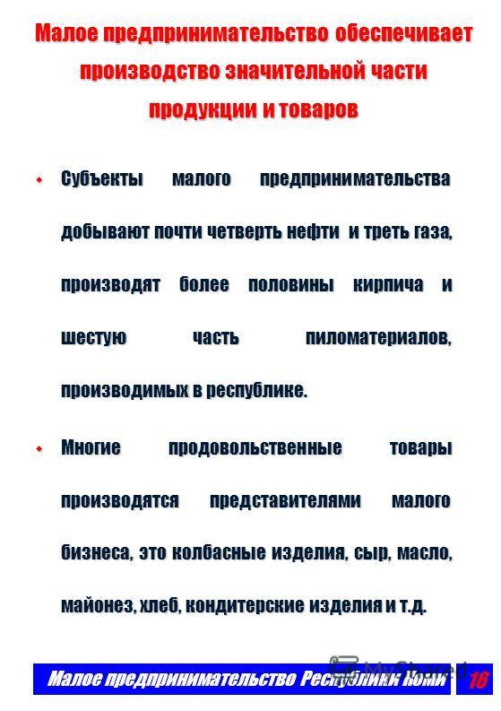 Малое предпринимательство Республики Коми 15 Доля малого предпринимательства в природно-ресурсном секторе экономики республики