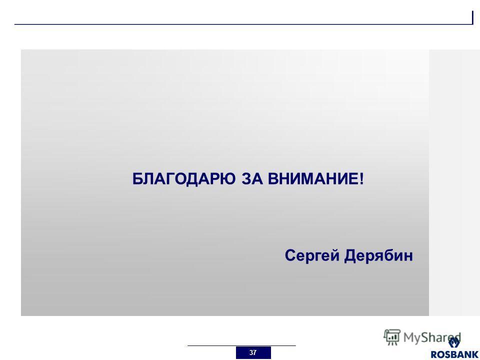 37 БЛАГОДАРЮ ЗА ВНИМАНИЕ! Сергей Дерябин