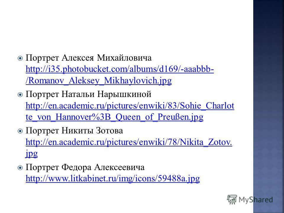 Портрет Алексея Михайловича http://i35.photobucket.com/albums/d169/-aaabbb- /Romanov_Aleksey_Mikhaylovich.jpg http://i35.photobucket.com/albums/d169/-aaabbb- /Romanov_Aleksey_Mikhaylovich.jpg Портрет Натальи Нарышкиной http://en.academic.ru/pictures/