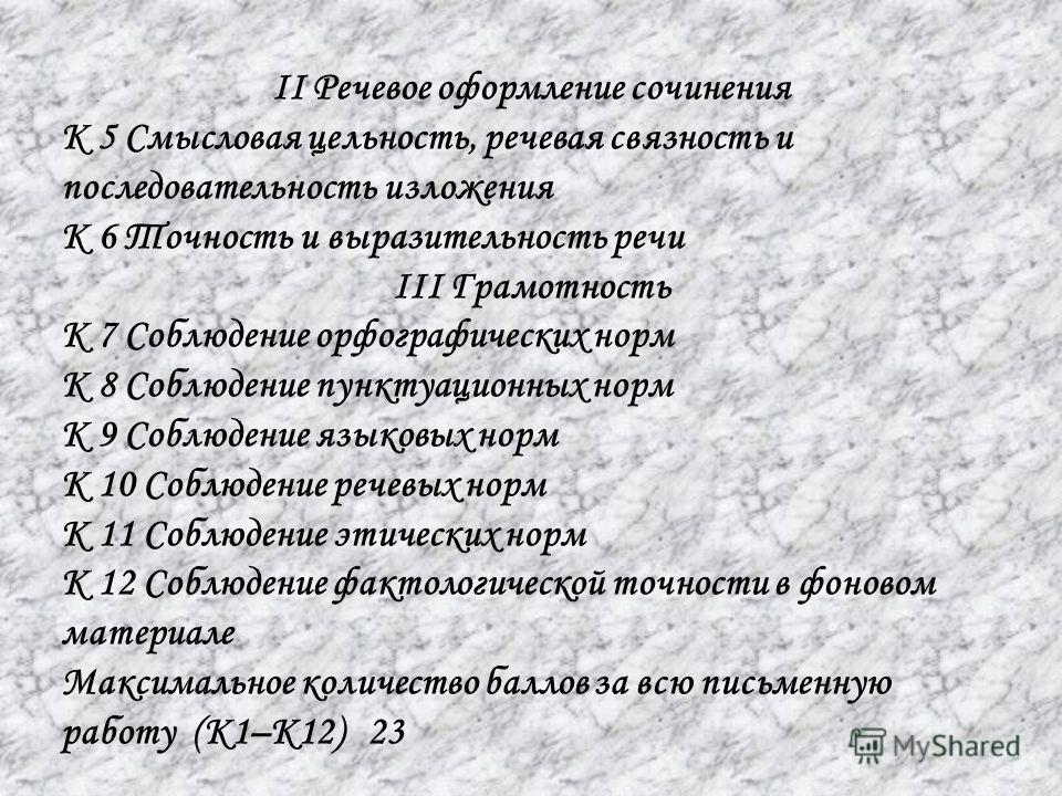 II Речевое оформление сочинения К 5 Смысловая цельность, речевая связность и последовательность изложения К 6 Точность и выразительность речи III Грамотность К 7 Соблюдение орфографических норм К 8 Соблюдение пунктуационных норм К 9 Соблюдение языков