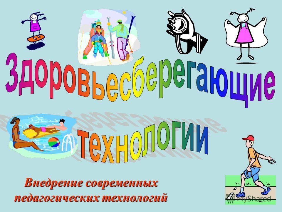 Внедрение современных педагогических технологий