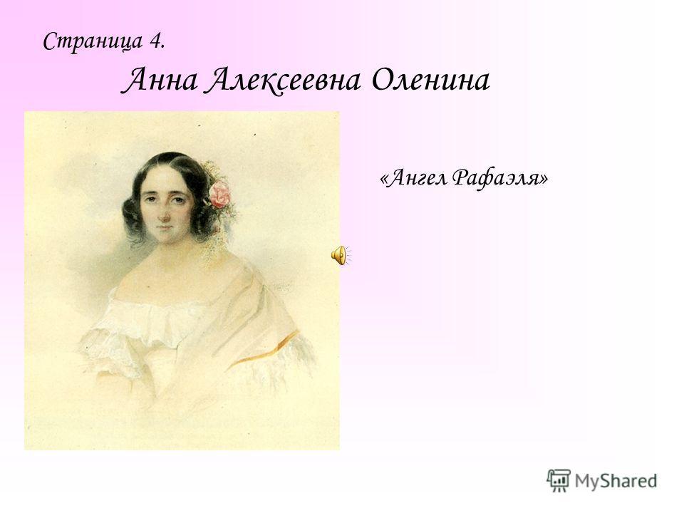 Страница 4. Анна Алексеевна Оленина «Ангел Рафаэля»