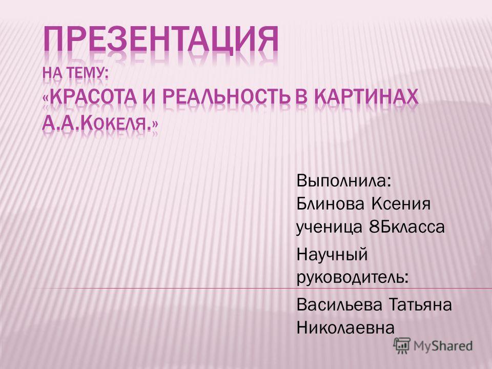 Выполнила: Блинова Ксения ученица 8Бкласса Научный руководитель: Васильева Татьяна Николаевна