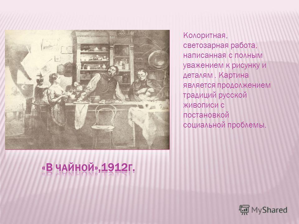 Колоритная, светозарная работа, написанная с полным уважением к рисунку и деталям. Картина является продолжением традиций русской живописи с постановкой социальной проблемы.