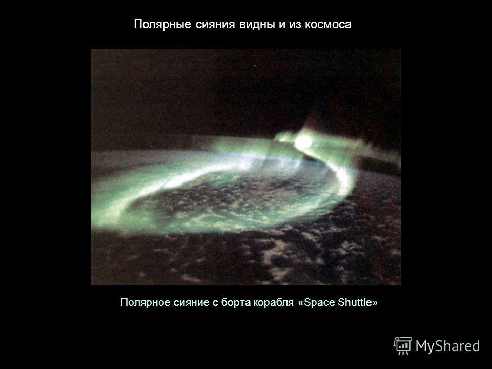 Полярные сияния видны и из космоса Полярное сияние с борта корабля «Space Shuttle»