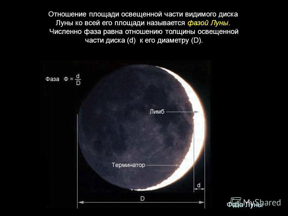 Фаза Луны Отношение площади освещенной части видимого диска Луны ко всей его площади называется фазой Луны. Численно фаза равна отношению толщины освещенной части диска (d) к его диаметру (D).