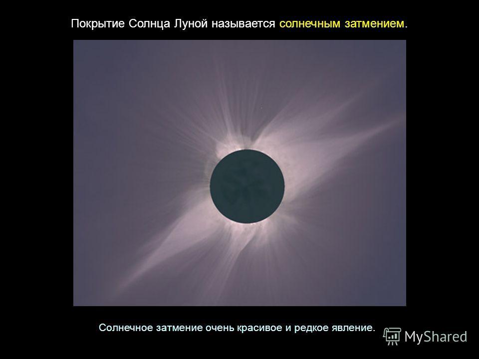 Покрытие Солнца Луной называется солнечным затмением. Солнечное затмение очень красивое и редкое явление.