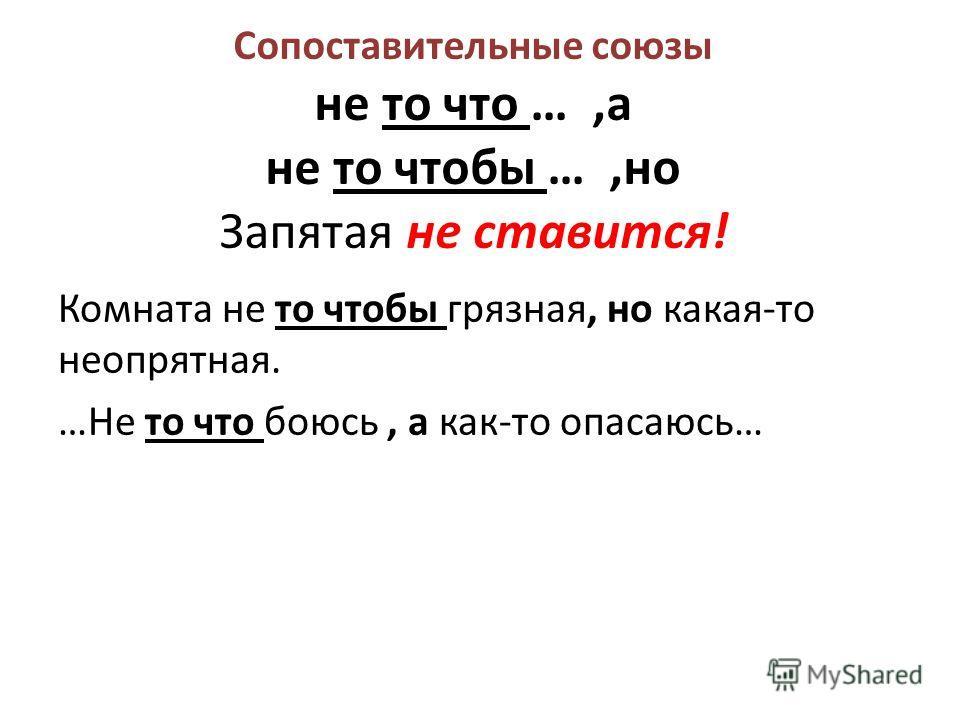 Сопоставительные союзы не то что …,а не то чтобы …,но Запятая не ставится! Комната не то чтобы грязная, но какая-то неопрятная. …Не то что боюсь, а как-то опасаюсь…