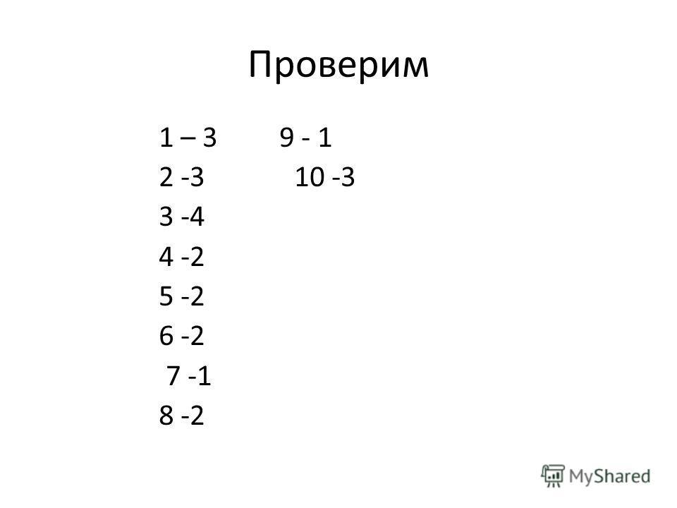 Проверим 1 – 3 9 - 1 2 -3 10 -3 3 -4 4 -2 5 -2 6 -2 7 -1 8 -2