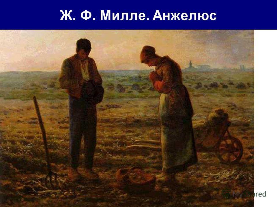 Ж. Ф. Милле. Анжелюс