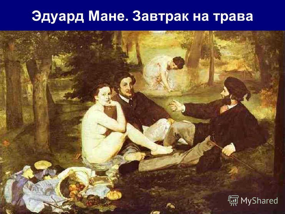 Эдуард Мане. Завтрак на трава