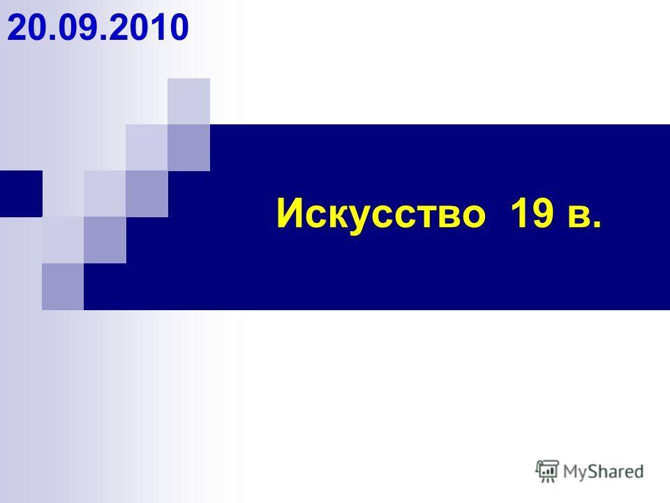 Искусство 19 в. 20.09.2010