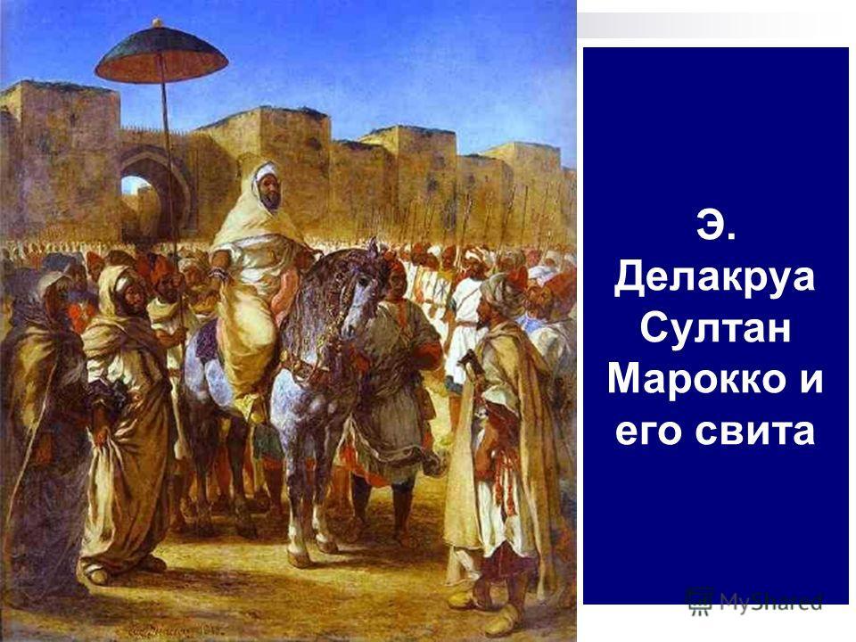 Э. Делакруа Султан Марокко и его свита