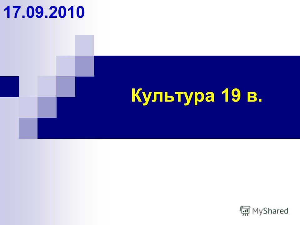 Культура 19 в. 17.09.2010