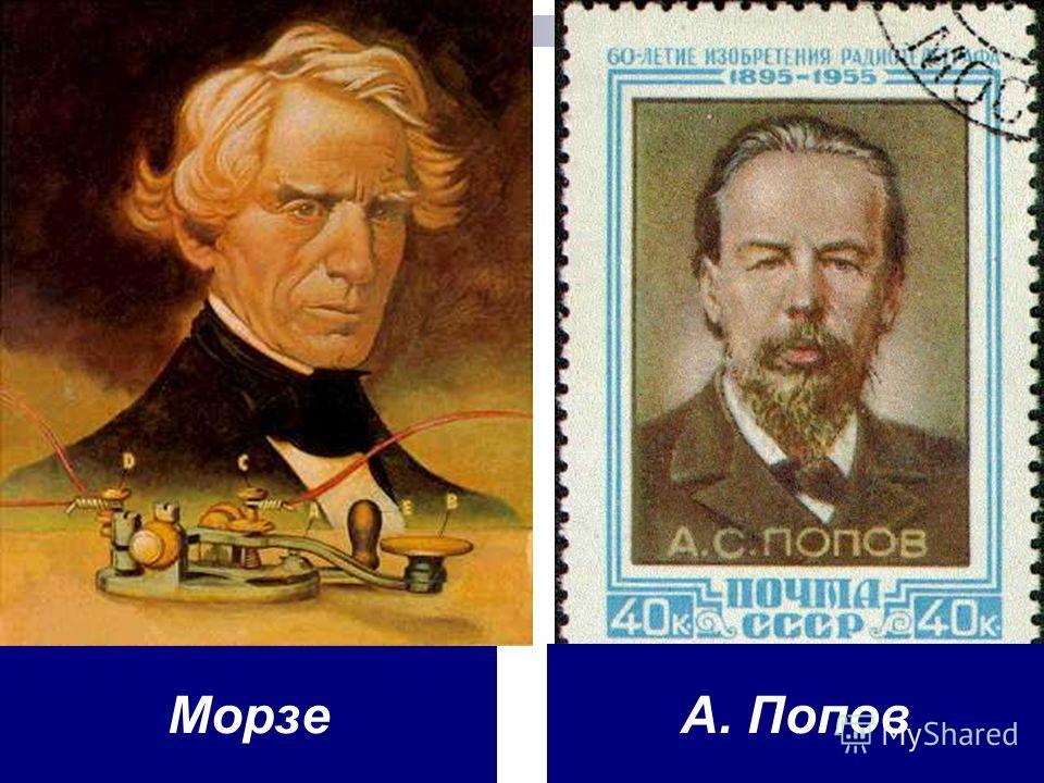 МорзеА. Попов