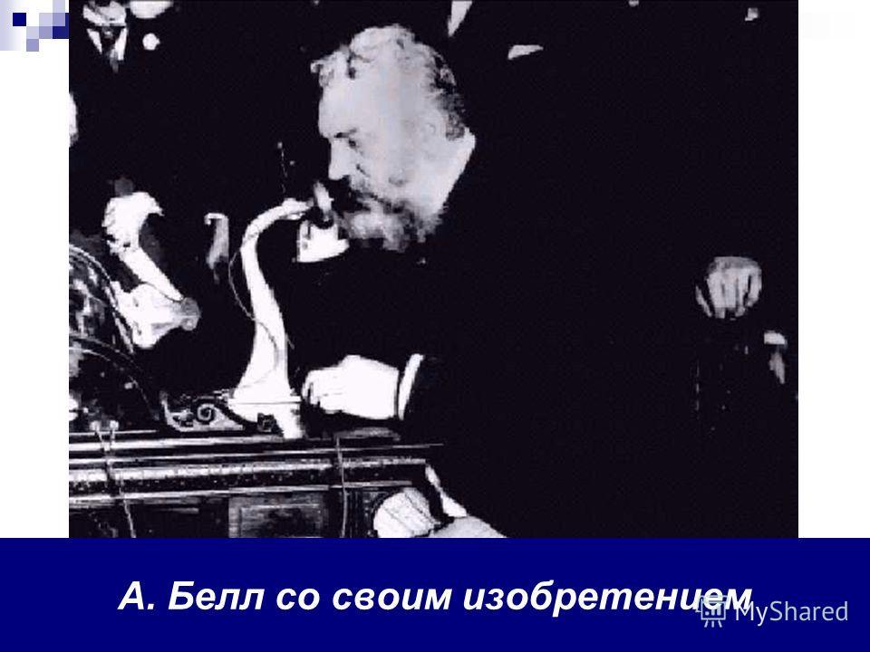 А. Белл со своим изобретением