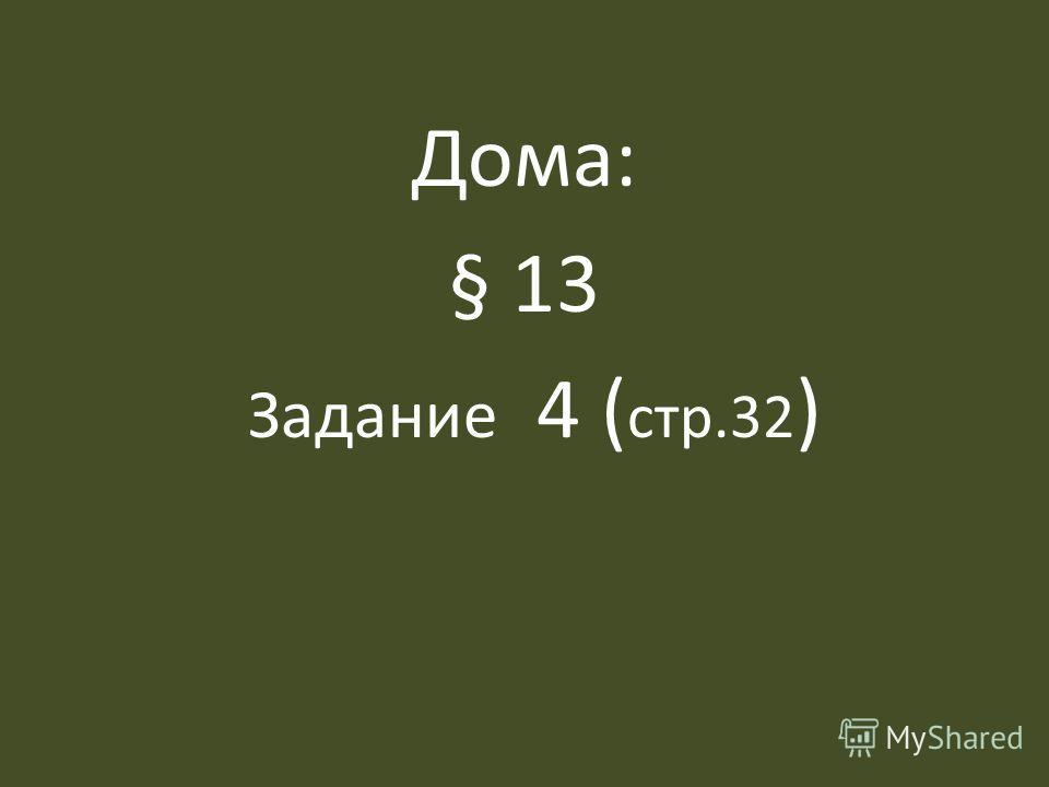 Дома: § 13 Задание 4 ( стр.32 )