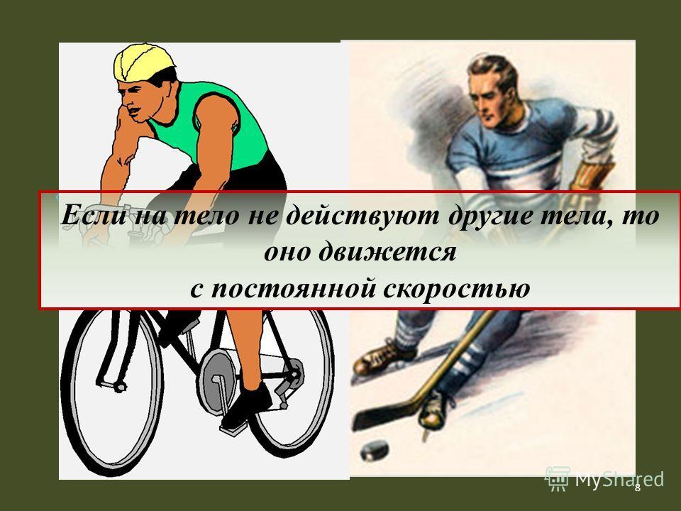 8 Движение по инерции – движение при отсутствии действия на тело других тел. «Инерция» - от лат. «инерциа» - неподвижность, бездеятельность Если на тело не действуют другие тела, то оно движется с постоянной скоростью