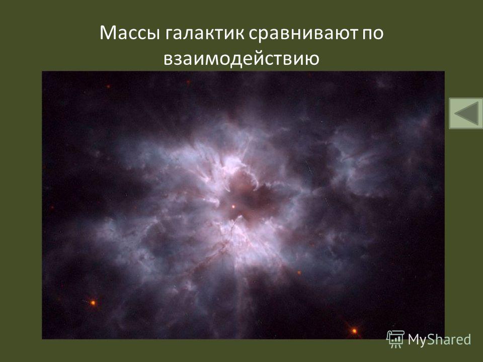 Массы галактик сравнивают по взаимодействию
