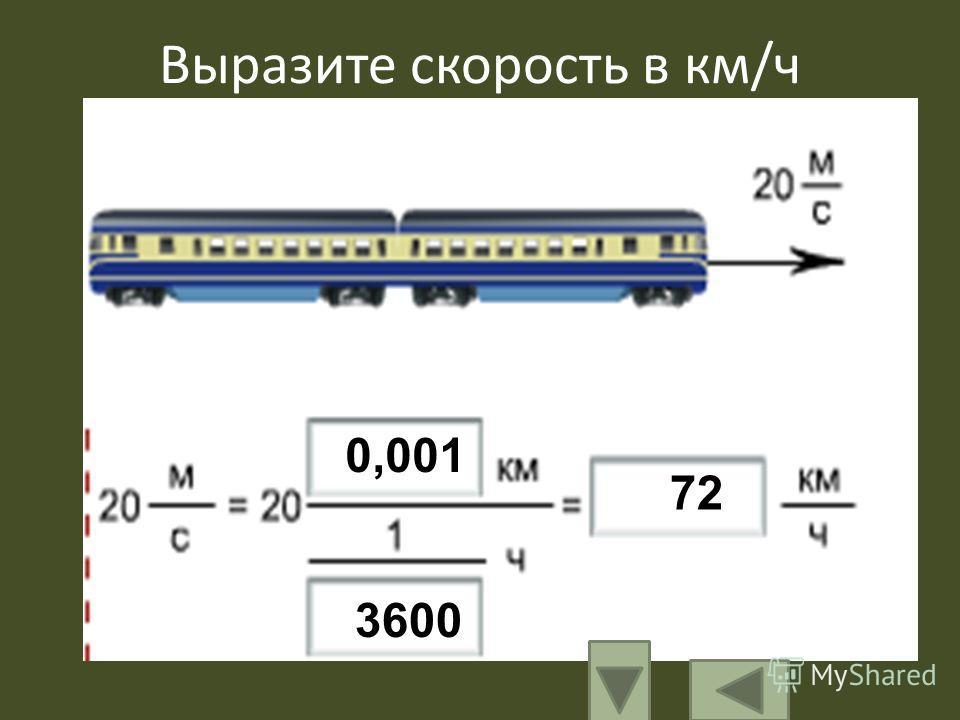 Выразите скорость в км/ч 0,001 3600 72