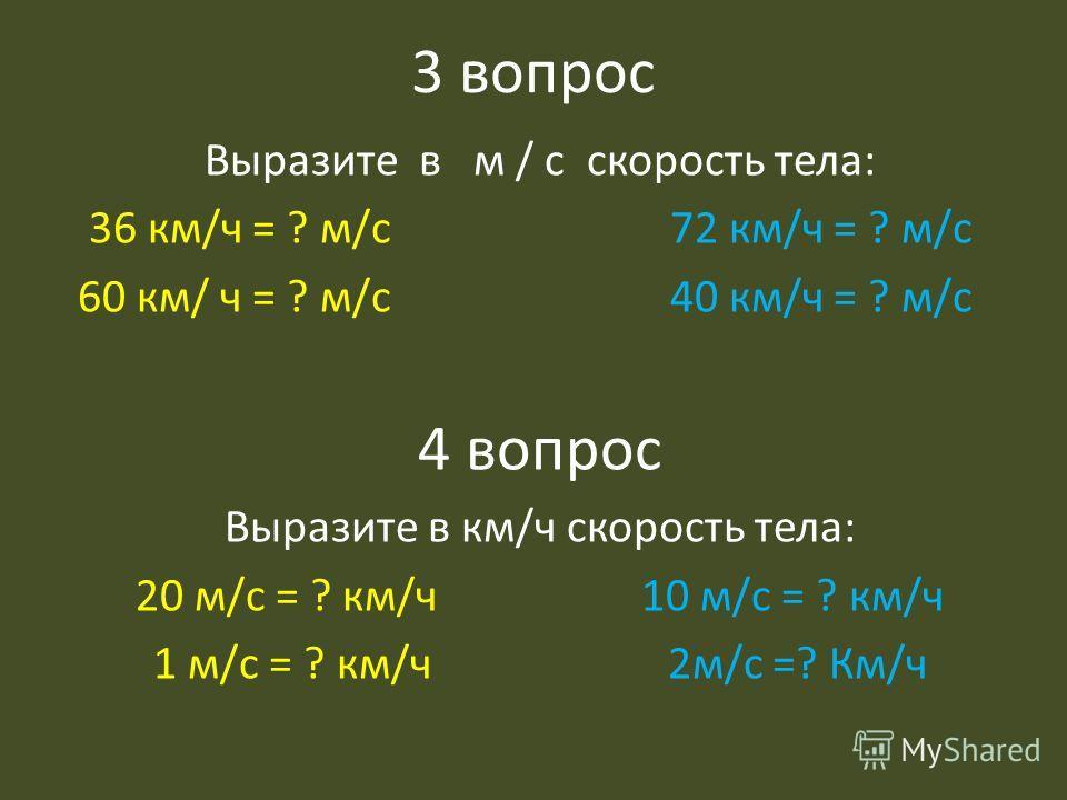 3 вопрос Выразите в м / с скорость тела: 36 км/ч = ? м/с 72 км/ч = ? м/с 60 км/ ч = ? м/с 40 км/ч = ? м/с 4 вопрос Выразите в км/ч скорость тела: 20 м/с = ? км/ч 10 м/с = ? км/ч 1 м/с = ? км/ч 2м/с =? Км/ч