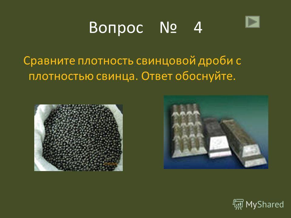 Вопрос 4 Сравните плотность свинцовой дроби с плотностью свинца. Ответ обоснуйте.