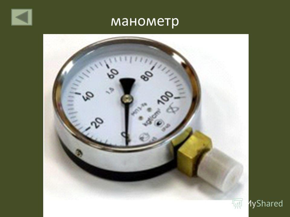 манометр
