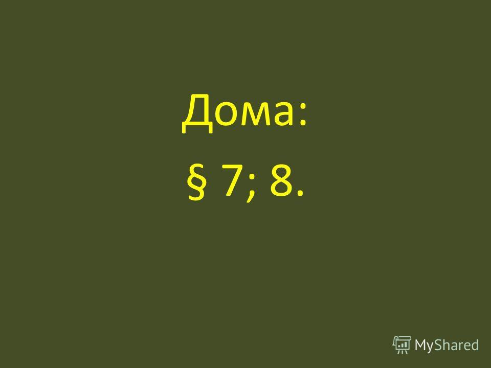 Дома: § 7; 8.