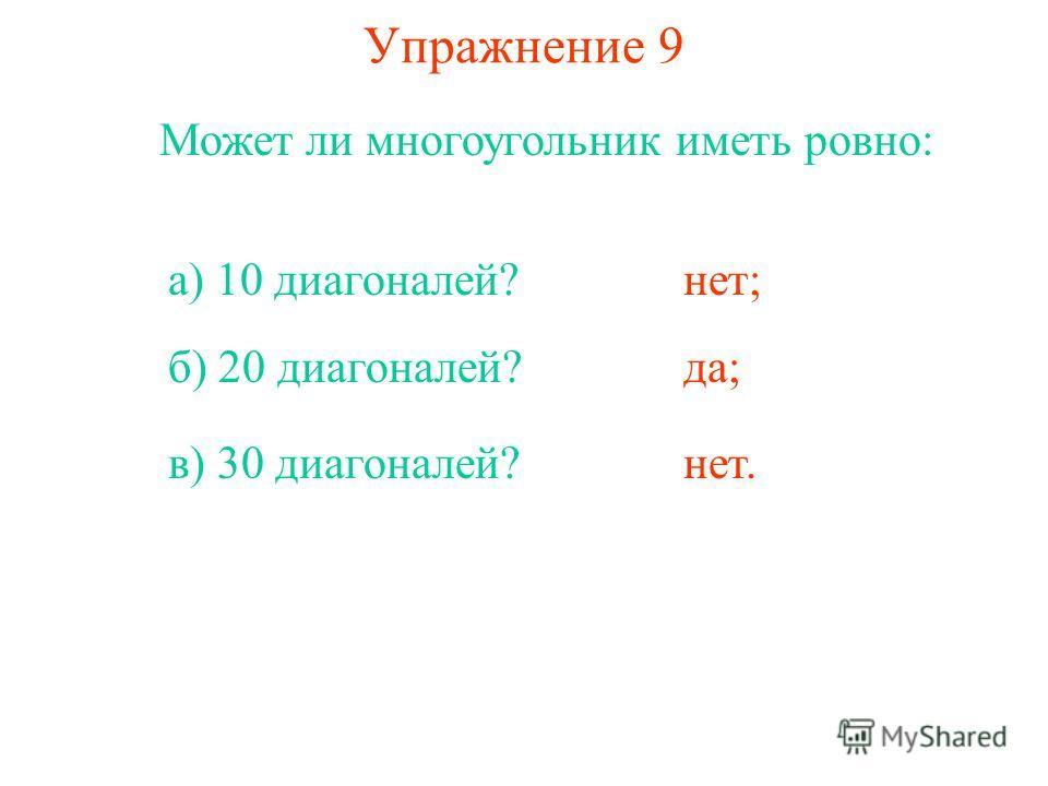Упражнение 9 Может ли многоугольник иметь ровно: а) 10 диагоналей?нет; б) 20 диагоналей?да; в) 30 диагоналей?нет.