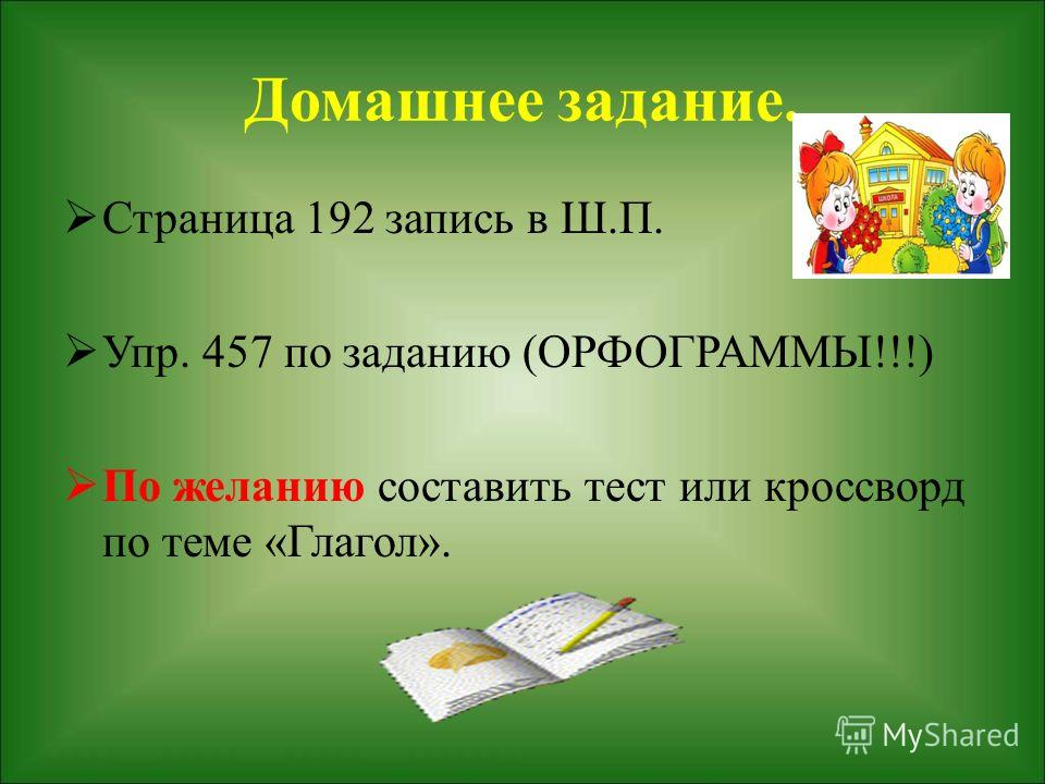 Домашнее задание. Страница 192 запись в Ш.П. Упр. 457 по заданию (ОРФОГРАММЫ!!!) По желанию составить тест или кроссворд по теме «Глагол».