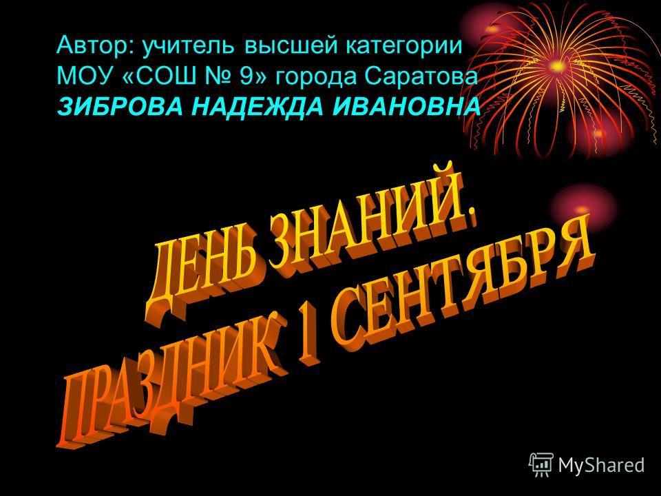 Автор: учитель высшей категории МОУ «СОШ 9» города Саратова ЗИБРОВА НАДЕЖДА ИВАНОВНА