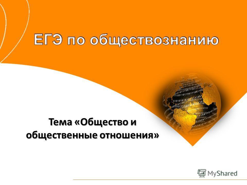 Тема «Общество и общественные отношения»
