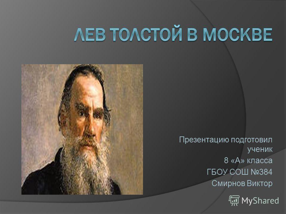 Презентацию подготовил ученик 8 «А» класса ГБОУ СОШ 384 Смирнов Виктор