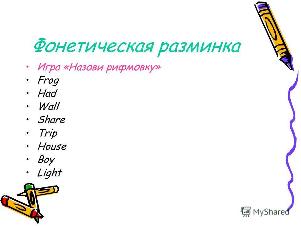 Фонетическая разминка Игра «Назови рифмовку» Frog Had Wall Share Trip House Boy Light