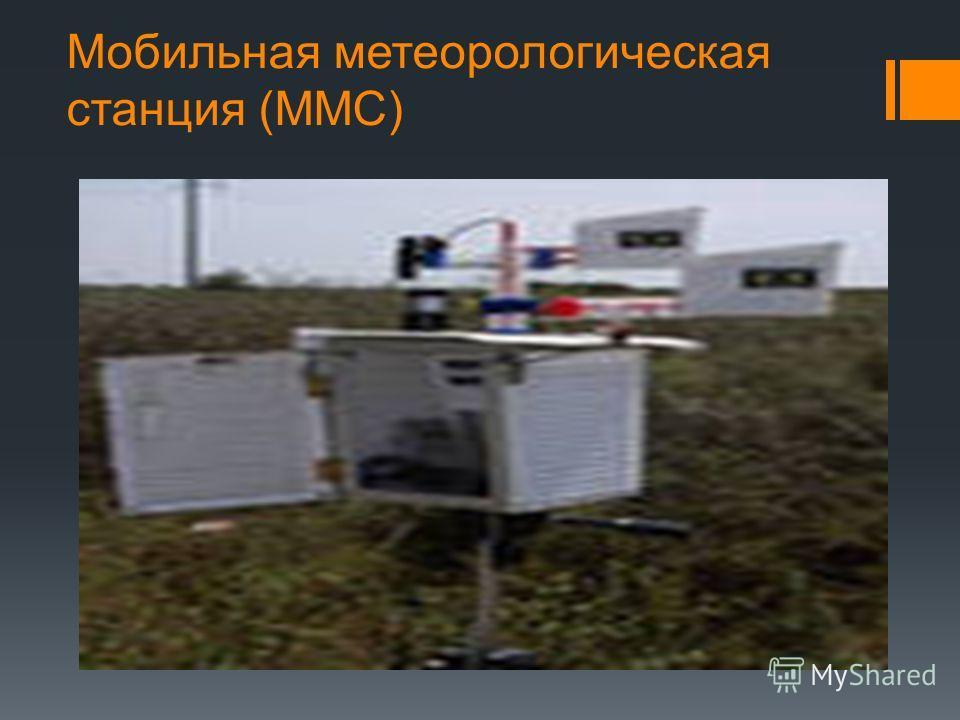 Мобильная метеорологическая станция (ММС)