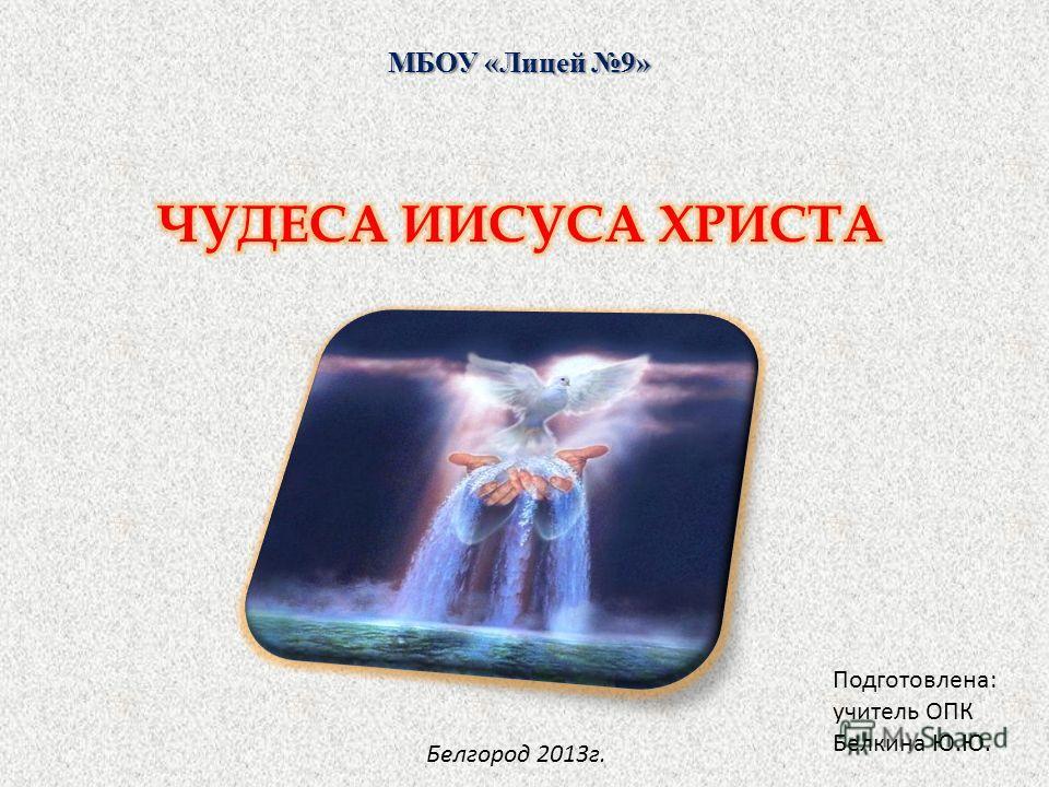 МБОУ «Лицей 9» Подготовлена: учитель ОПК Белкина Ю.Ю. Белгород 2013г.