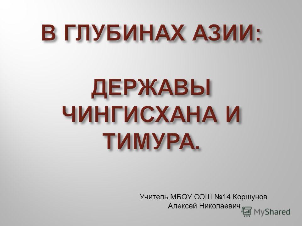 Учитель МБОУ СОШ 14 Коршунов Алексей Николаевич