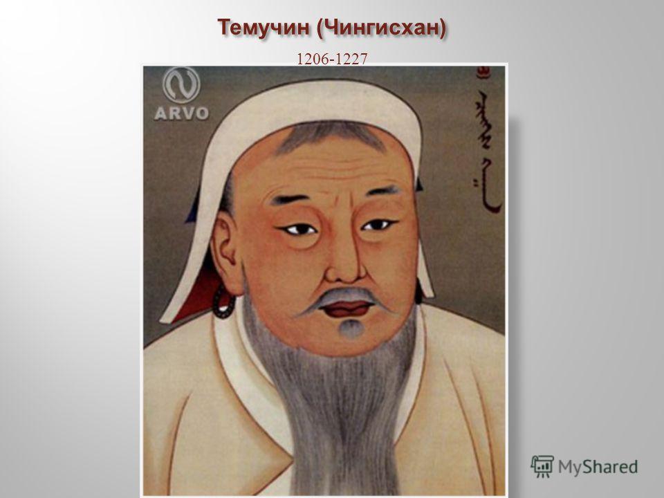 Темучин ( Чингисхан ) 1206-1227