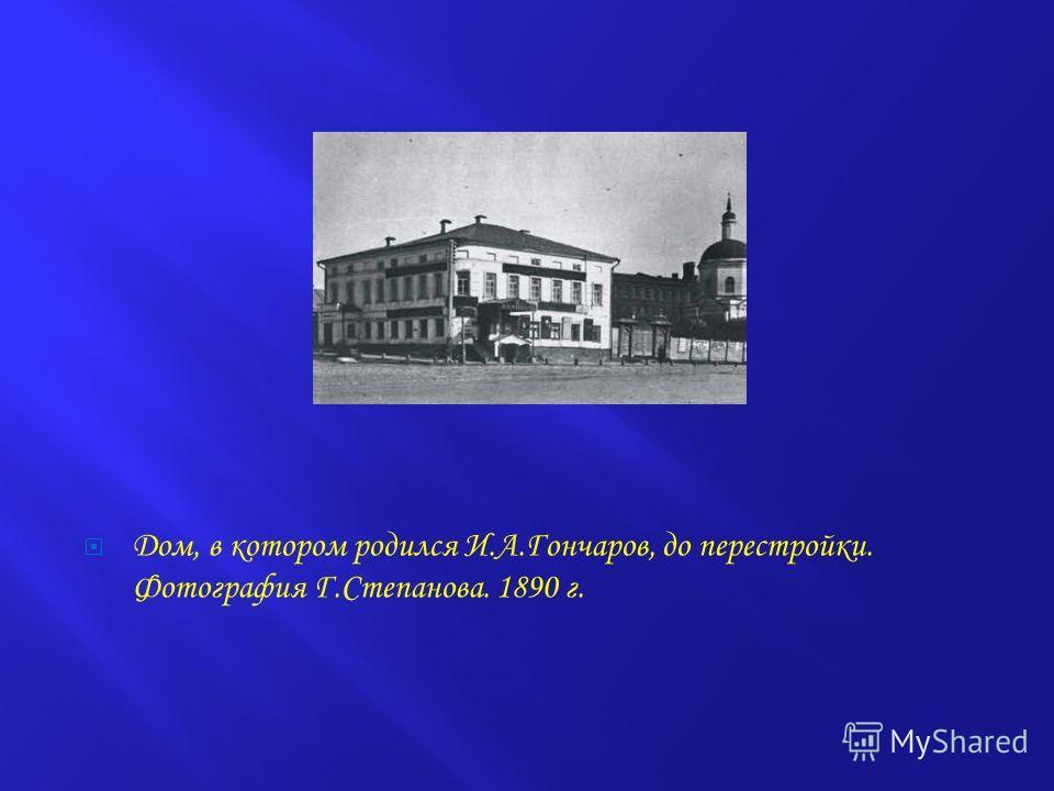 Дом, в котором родился И.А.Гончаров, до перестройки. Фотография Г.Степанова. 1890 г.