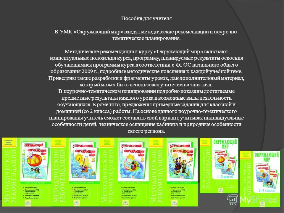 Пособия для учителя В УМК «Окружающий мир» входят методические рекомендации и поурочно- тематическое планирование. Методические рекомендации к курсу «Окружающий мир» включают концептуальные положения курса, программу, планируемые результаты освоения