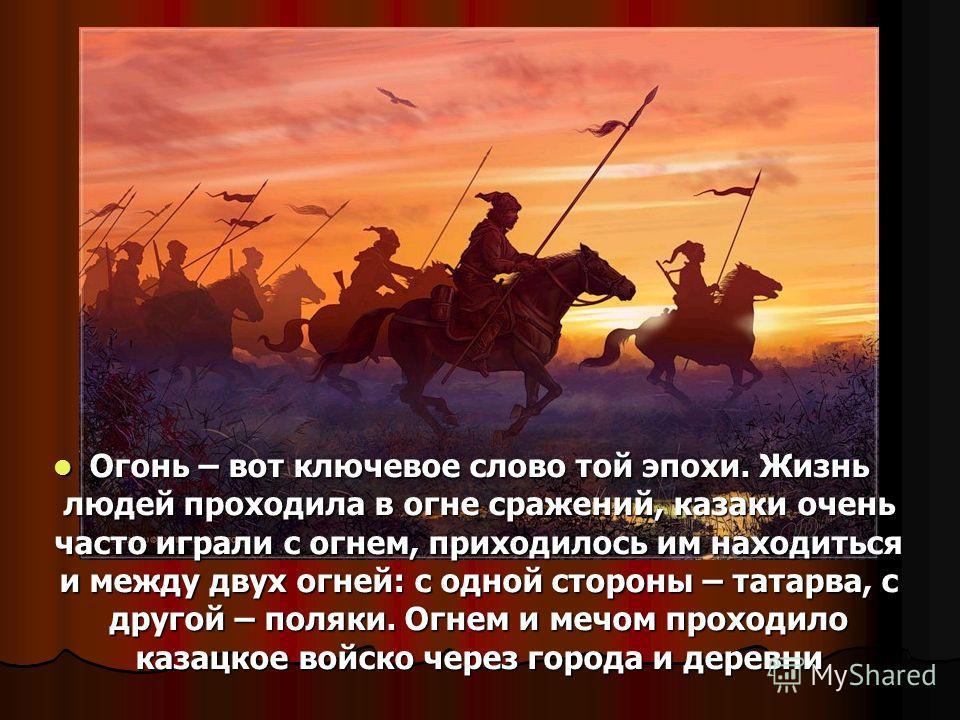 «Гоголь как бы опрокинул историю в будущее» (Г.А. Гуковский) «Украйна тихо волновалась. Давно в ней искра разгоралась. Друзья кровавой старины народной чаяли войны…» (А.С. Пушкин «Полтава») ЭПИГРАФЫ К МЕРОПРИЯТИЮ